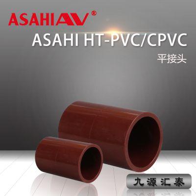 日本ASAHI AV平接头/HT-PVC/CPVC/耐高温管路系统/旭有机材