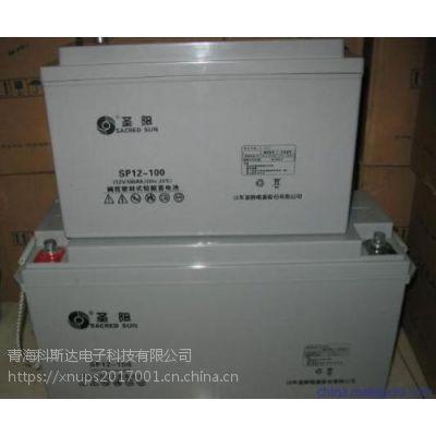 格尔木圣阳蓄电池SP1280西宁销售办事处