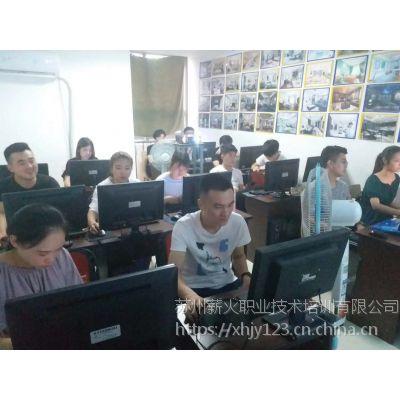 苏州职业UI培训学校 园区网页美工师培训
