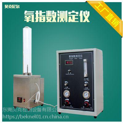 氧指数含量测试仪 东莞厂家现货供应
