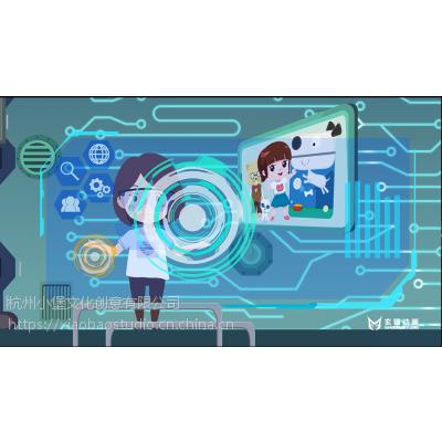 杭州智能APP 智能网络平台MG动画宣传推广广告制作