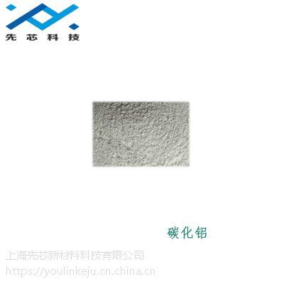 分析纯碳化铝,微米碳化铝