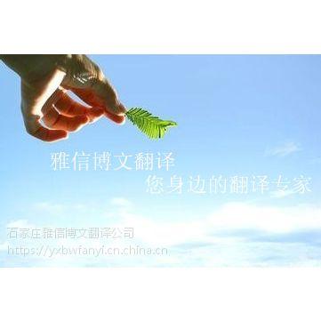 雅信博文南宁翻译公司