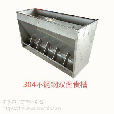 育肥专用料槽 304不锈钢双面食槽 海宇厂家直销定制