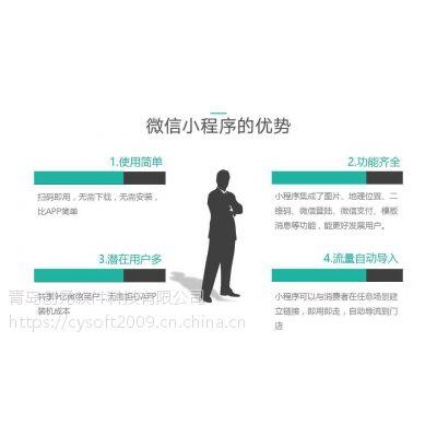 山东青岛小程序分销商城定制开发
