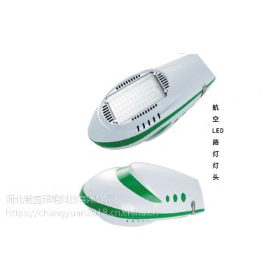 厂家直供LED航空路灯灯头