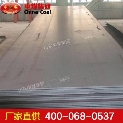耐磨钢板,耐磨钢板长期供应,ZHONGMEI