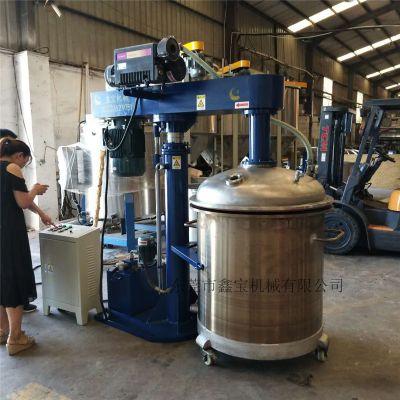 企石抽真空胶水搅拌机 鑫宝500L真空反应搅拌机年末促销