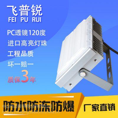 飞普锐75W模组LED投光灯户外广告照明防水投射灯隧道照明泛光灯