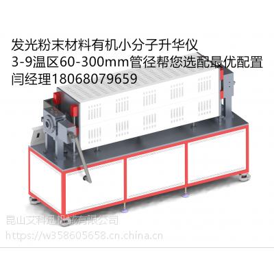 半导体、PCB、Solar Cell、LCD及OLED有机小分子升华仪 高度提纯