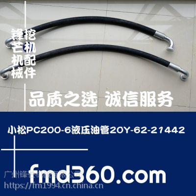 拉萨机配件小松PC200-6挖机液压油管20Y-62-21442厂家直销