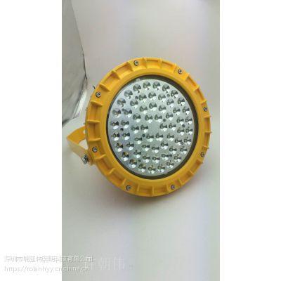 HRT91节能LED防爆灯 100W支架式防爆灯