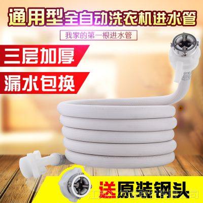 全自动洗衣机进水管接水海尔美的上水管小天鹅加长延长软管配件