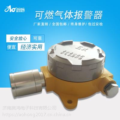 奥鸿电子酒精燃气报警器 工业防爆可燃气体探测器