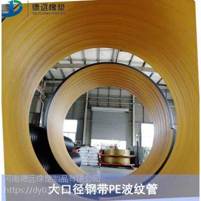 钢带增强波纹管HDPE钢带管厂家DN500mm