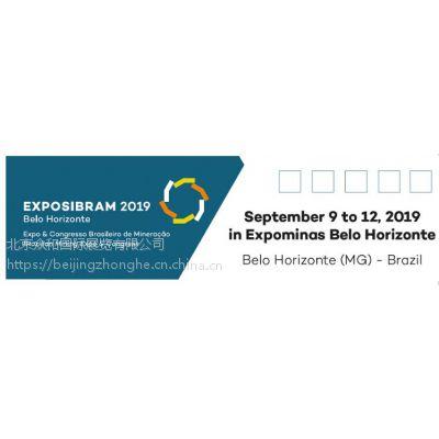 2019年第18届巴西国际矿业展