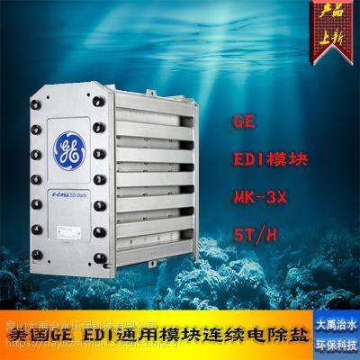 美国原装进口GE MK-3X EDI模块5吨/小时连续电除盐GE-EDI通用膜块