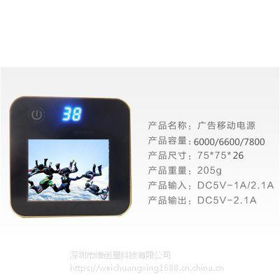 供应 WCX方形移动电源 100张轮播 6600mAh充电宝 液晶屏显彩图广告 电子相册支持订制