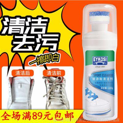 逸柯运动鞋清洁剂旅游鞋去污小白神器洗擦球鞋边