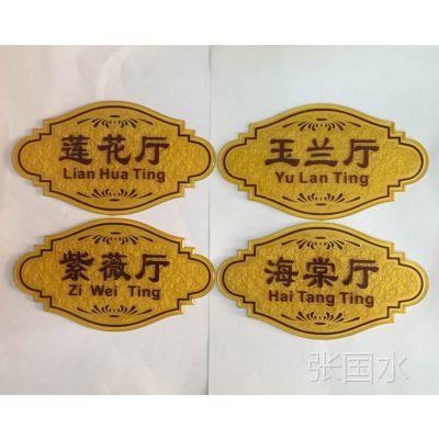 亚克力花边包厢牌浮雕花厅包厢牌 酒店包厢门牌 餐厅门牌 包厢厅