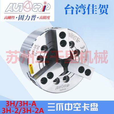 台湾佳贺autogrip三爪中空卡盘3H/3H-A系列3H-24B