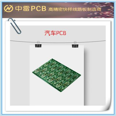 fr4线路板pcb-抚州pcb-中雷pcb48小时出货