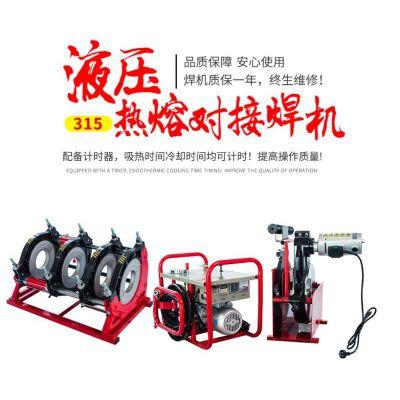 pe管机 pe对接机 pe热熔机厂家 200全自动焊机热熔焊机图片 直管热熔对焊机山东秀华