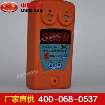 CJR4/5甲烷二氧化碳测定器,CJR4/5甲烷二氧化碳测定器供应商,ZHONGMEI