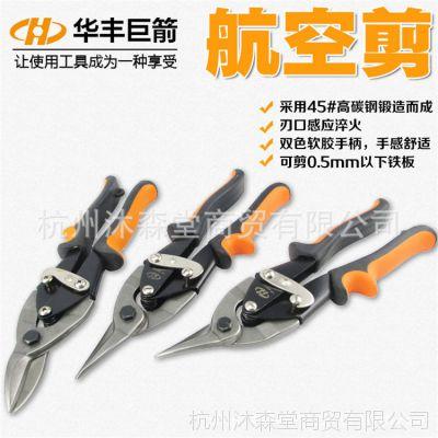 华丰巨箭工业级航空剪不锈钢板铁皮剪刀铁剪子铁丝网剪白铁皮剪刀