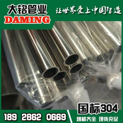 岳阳304沟槽式不锈钢自来水管DN50*1.2厂家直销