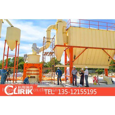 科利瑞克|超细磨粉机|膨润土加工设备