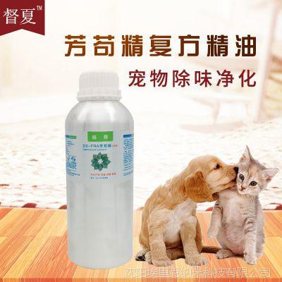 芳苟精除味剂宠物除味剂快速除味除臭净化空气除尿骚味臭味dxfeo