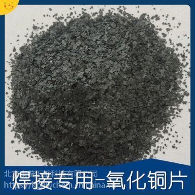 批发热熔焊接专用氧化铜片 放热氧化铜 品质保证 现货供应