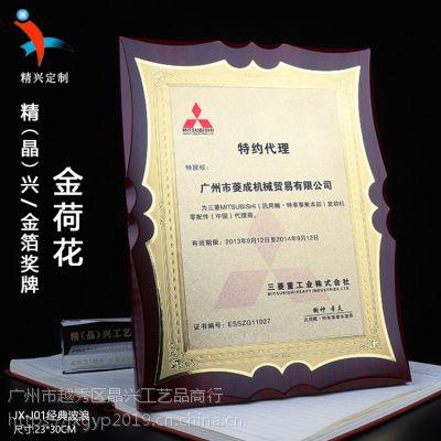 广州菱成机械公司代理商牌 优质服务 高质量奖牌 量大价更低