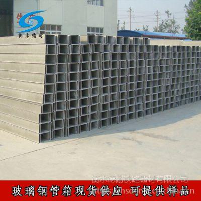 德耐玻璃钢管箱250-150槽式玻璃钢桥架