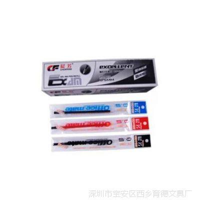 供应晨芳笔芯cf-106 晨芳0.5笔芯 0.5中性笔芯 0.5MM笔芯009笔芯