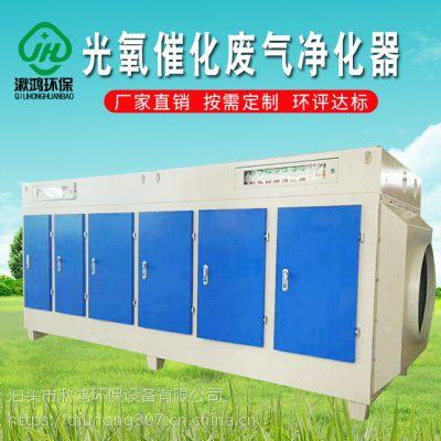 UV光氧催化废气处理设备喷漆房等离子光解环保设备漆雾吸附净化箱