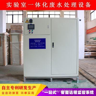 销售实验室废水处理设备BTE--2000L耐防腐性强