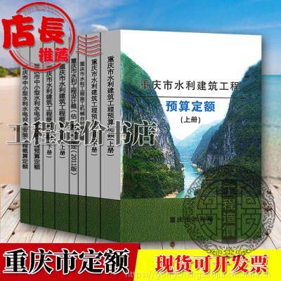 重庆市水利水电定额全套8本 2011年版水利水电建筑安装工程预算概算定额