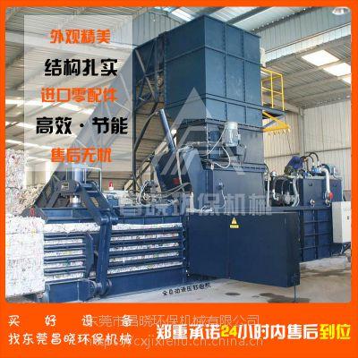 江门秸秆打包机 废纸全自动液压打包机 稻草压包机 厂家直销 昌晓机械设备