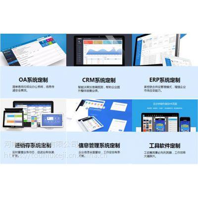 信息化软件定制(ERP、CRM、OA系统、进销存、工具软件)