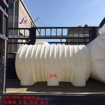 1吨卧式车载水箱 1立方带底座加厚化工桶 1T耐腐蚀防碰撞防腐罐