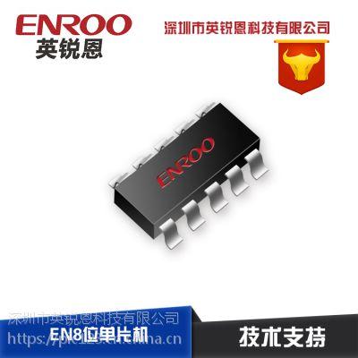 充电设备,安防报警 ,汽车电子IC芯片 EN8F677E单片机
