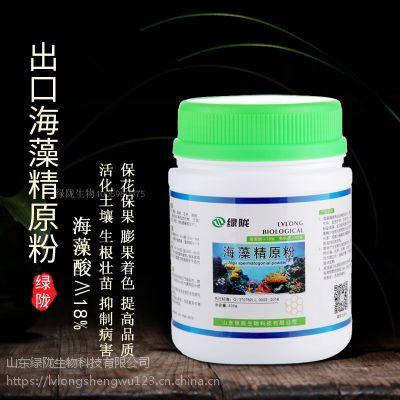 海藻精有机水溶肥料全水溶原粉叶面肥促生根海藻肥片状原料出口级
