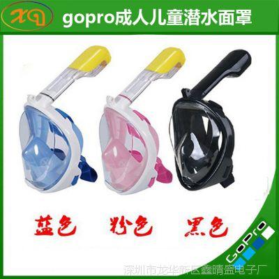 GOPRO潜水面罩 成人 儿童潜水面罩 潜水镜 浮潜面罩 潜水全面罩