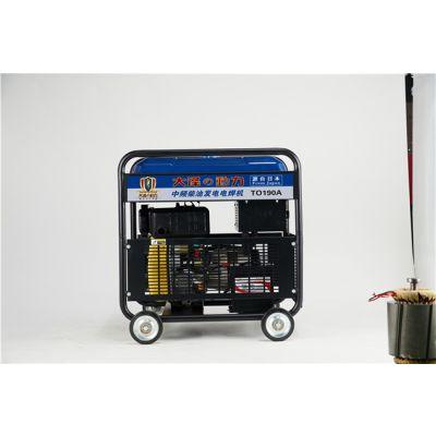 电焊焊接190A没有市电也可以焊接的焊机