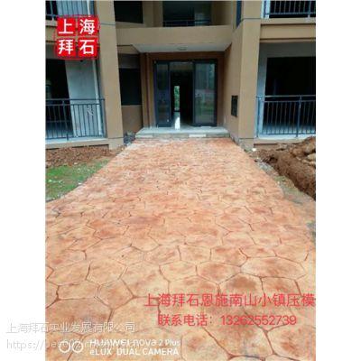 黄山艺术压花混凝-彩色压模地坪材料厂家-拜石
