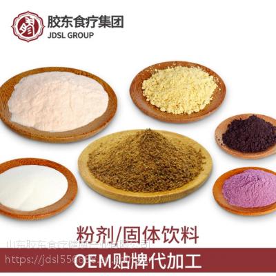 粉剂oem代加工 固体饮料oem代工 食品代餐粉冲调饮品贴牌生产加工