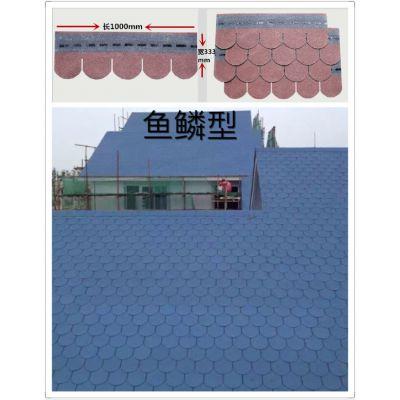九江海洋蓝鱼鳞型玻纤瓦沥青瓦生产厂家