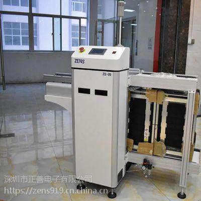 厂家直销全新二手上板机ZS-250AL 正思视觉 全自动上下板机